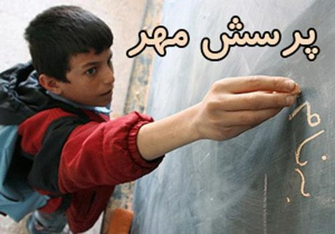 پرسش مهر ریاست جمهوری