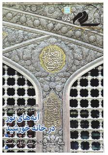 Vij-salam-No-65-new.pdf - صفحه 1