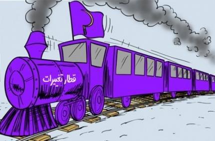 قطار تغییر