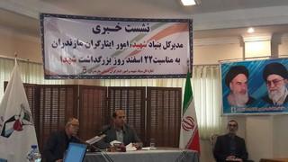 مدیرکل بنیاد شهید مازندران