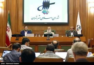 صحن شورای شهر تهران