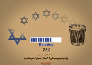 سایت روزشمار نابودی اسرائیل