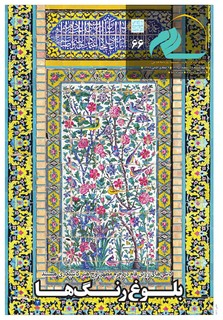 Vij-salam-No66-new.pdf - صفحه 1
