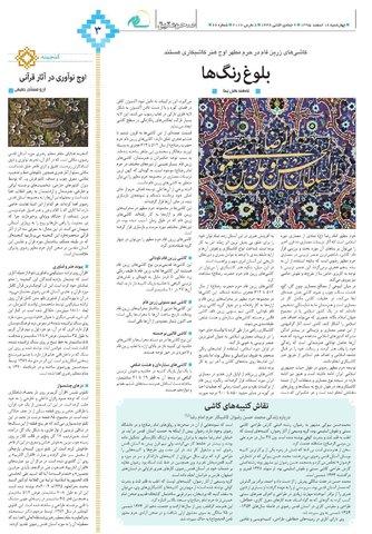 Vij-salam-No66-new.pdf - صفحه 3