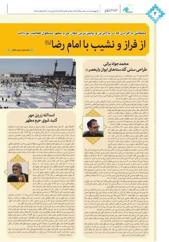 Vij-salam-No66-new.pdf - صفحه 4