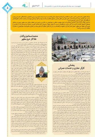 Vij-salam-No66-new.pdf - صفحه 5