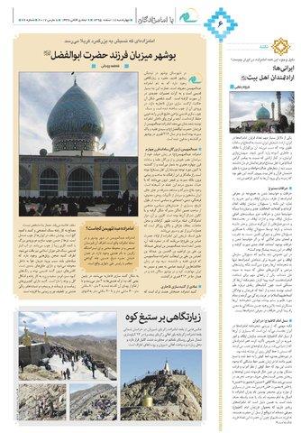 Vij-salam-No66-new.pdf - صفحه 6