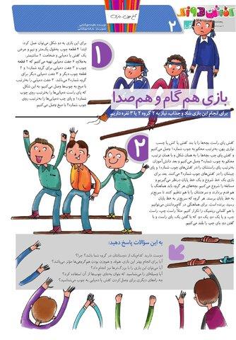 Kafshdoozak-No.18.pdf - صفحه 2