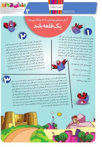 Kafshdoozak-No.18.pdf - صفحه 3