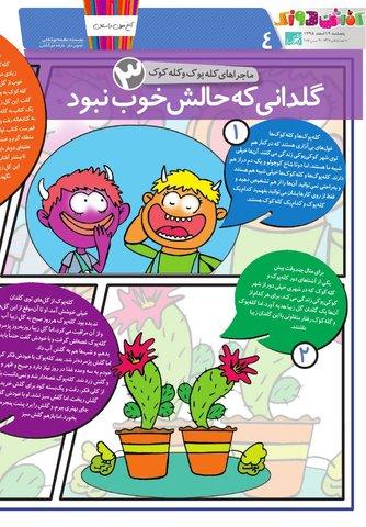 Kafshdoozak-No.18.pdf - صفحه 4