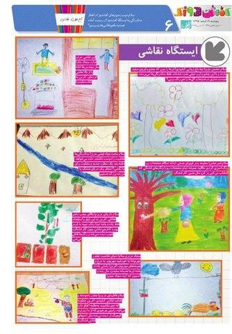 Kafshdoozak-No.18.pdf - صفحه 6