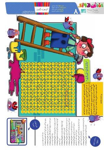 Kafshdoozak-No.18.pdf - صفحه 8
