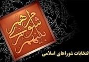 ۷۴۵ دواطلب درانتخابات شورای اسلامی نام نویسی کردند