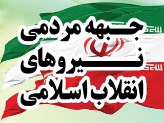 شورای جبهه مردمی انقلاب