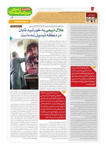 Vij-Beytolmoghadas-No-23.pdf - صفحه 5