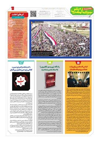 Vij-Beytolmoghadas-No-23.pdf - صفحه 8