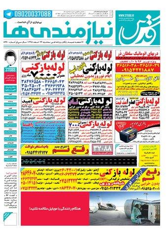 95.12.24-e.pdf - صفحه 1