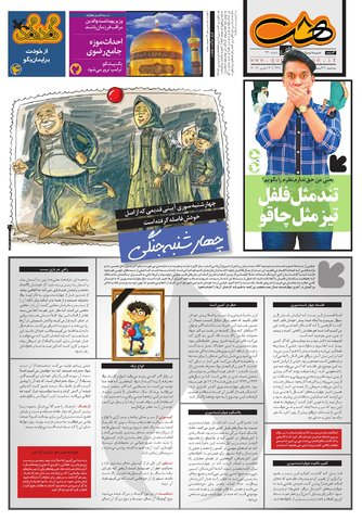 Hasht-12-24-4.pdf - صفحه 1