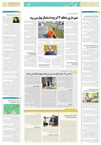 page-3-Alborz.pdf - صفحه 1