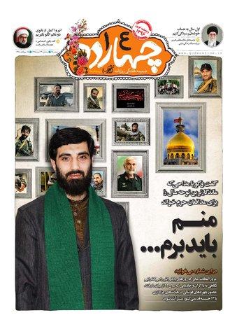 Vij-Chahardah-No-25-new.pdf - صفحه 1