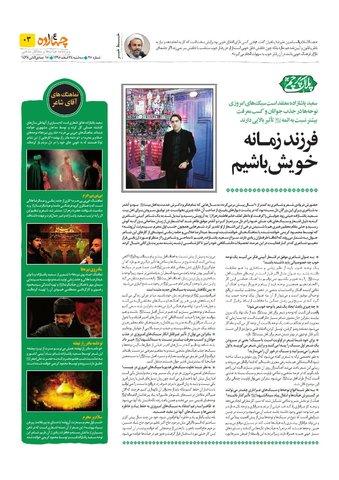 Vij-Chahardah-No-25-new.pdf - صفحه 3