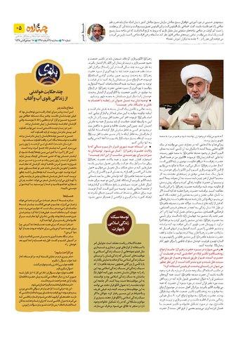 Vij-Chahardah-No-25-new.pdf - صفحه 5