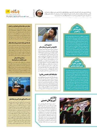 Vij-Chahardah-No-25-new.pdf - صفحه 7