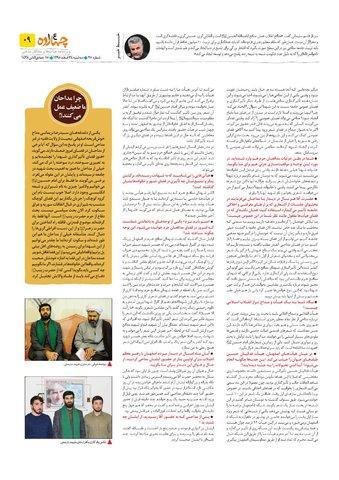 Vij-Chahardah-No-25-new.pdf - صفحه 9