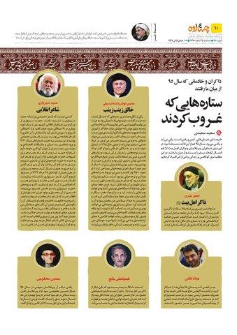 Vij-Chahardah-No-25-new.pdf - صفحه 10