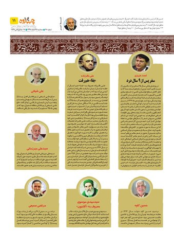 Vij-Chahardah-No-25-new.pdf - صفحه 11