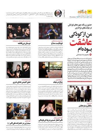 Vij-Chahardah-No-25-new.pdf - صفحه 12