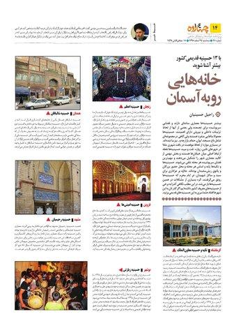 Vij-Chahardah-No-25-new.pdf - صفحه 14