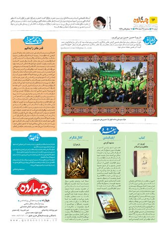 Vij-Chahardah-No-25-new.pdf - صفحه 16