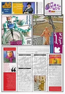 Hasht-12-25.pdf - صفحه 1