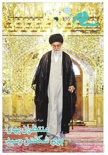 Vij-salam-No-67-New.pdf - صفحه 1