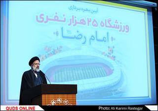 افتتاح ورزشگاه 25هزار نفری امام رضا(ع) با حضور تولیت آستانقدس رضوی مشهد