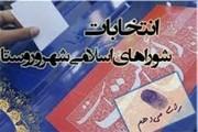 نام نویسی از داوطلبان انتخابات شوراهای اسلامی در سراسر کشور آغاز شد