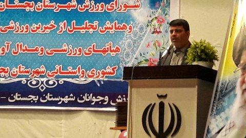 فرماندار بجستان در جمع هیئتهای ورزشی