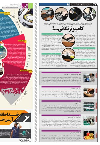 Hasht-12-26.pdf - صفحه 2