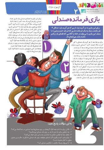 Kafshdoozak-No.19.pdf - صفحه 2