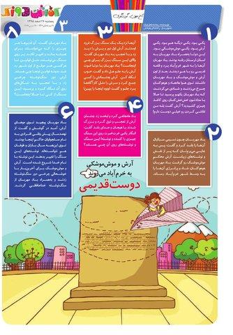 Kafshdoozak-No.19.pdf - صفحه 3