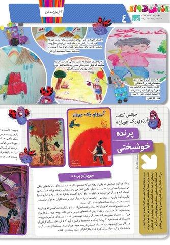Kafshdoozak-No.19.pdf - صفحه 4