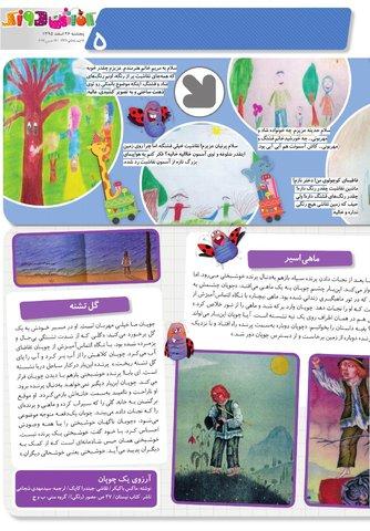 Kafshdoozak-No.19.pdf - صفحه 5