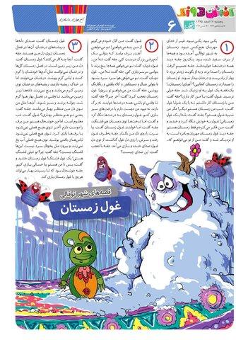 Kafshdoozak-No.19.pdf - صفحه 6