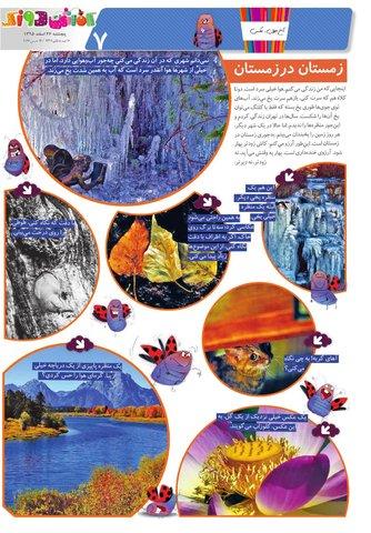 Kafshdoozak-No.19.pdf - صفحه 7