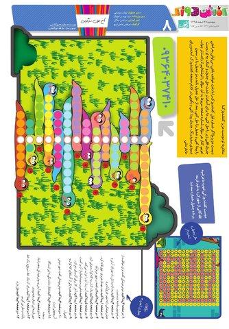 Kafshdoozak-No.19.pdf - صفحه 8