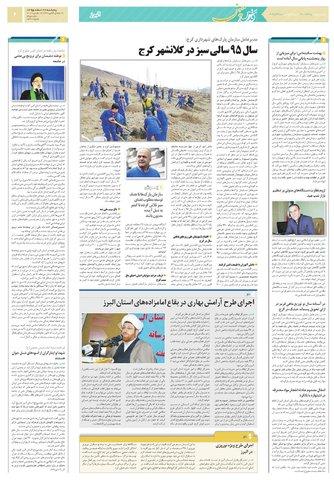 page-3-mihan-alborz.pdf - صفحه 1