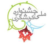 جشنواره ملی گردشگری خراسان شمالی در ایام نوروز برگزار می شود