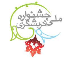 جشنواره ملی گردشگری