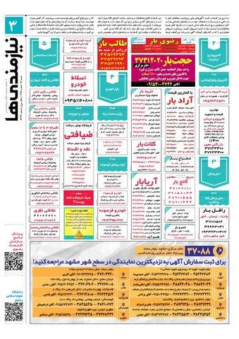 95.12.28-e.pdf - صفحه 3